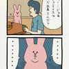スキウサギ「何で」