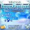 【ツムツム】1月の新イベントキタ――(゚∀゚)――!!【スノーフェスティバル】