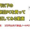 激安新品パソコンを買って試す - 第1章 3万円以内で新品ノートPCを選ぶ -