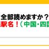 全部読めますか?難読駅名!(中国・四国編)