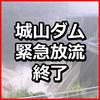台風19号による城山ダムの緊急放流は相模川流域に大きな被害なし