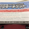 千葉マリンスタジアム 野球観戦 攻略法