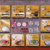 【台中観光】地元民が足繁く通う伝統的市場『台中第二市場』のおススメB級グルメをご紹介!