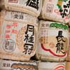 値段はかなり高いけど、ガチで美味しい日本酒5選(2017年版)!どれも死ぬまでに一度は飲んで欲しい日本酒ばかりです。