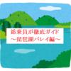 【ツベルクリンWalker】添乗員が徹底ガイド〜琵琶湖バレイ(滋賀県)