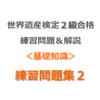 世界遺産検定2級合格の練習問題&解説【基礎知識 |練習問題集2】