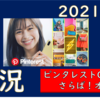 【投資状況】2021年5月 第4週
