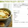 【今週のクックパッドランキング】手軽に簡単★アボカドキムチーズドリア ほか【6月4週】
