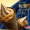 ミニストップのアイスシリーズ(プレミアム和栗のモンブラン編)