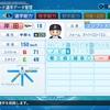 パワプロ2020    岸田護(2011オリックス)    パワナンバー