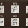 コーヒーの種からカップまでの一連の流れ(from Seed to Cup)