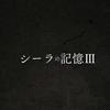 【シノアリス】 -踏破- 時空ノ探究者 シーラの記憶Ⅲ