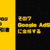 はてなブログPRO導入手順書⑦Google AdSenseに合格する