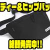 【バックラッシュ×キムケン】木村健太プロ監修の釣りバッグ「ボディー&ヒップバッグ」絶賛発売中!