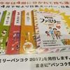 【バンコク生活雑記】便利なバンコクの無料生活便利帳「WiSEファミリー」!無料郵送がおすすめです