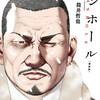 漫画【マンホール】ネタバレ無料