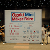 Ogaki Mini Maker Faire 2016 #OMMF2016 じっくり話を聞いた展示レポート