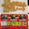 【夢を叶える麻雀ノート】麻雀戦術本レビュー