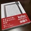 楽天Koboが届いた。