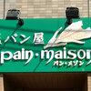 墨田区「塩パン屋パン・メゾン」へ、元祖塩パンの姉妹店