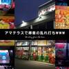 11月21日 横浜アマテラスで得意の乱れ打ちwwwかましてきました!