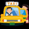 タクシーの勧め、バスで30分以上かかる距離ならタクシーを選べ