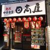 JR浅草橋駅東口近く 日高屋のチゲ味噌ラーメン+半チャーハン!