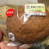 セブンイレブン 東大阪がっつりカレーパン 食べてみた。