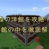 【マインクラフト】Switch 統合版 森の洋館を攻略!隠されたお宝を見つけよう。