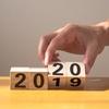 【2019年から2020年へ!】あなたは来年、どの様な1年にしたいですか?