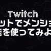 Twitchのチャットでメンション機能を使ってコメントしてみよう!