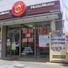「ほっともっと」(高校前店)の「おろしチキン竜田のみ」 400−50円(昼割) #LocalGuides