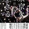 【書評】東京を生きる - 雨宮まみ
