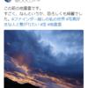 【地震雲】9月2日~3日にかけて日本各地で『地震雲』の投稿が相次ぐ!『台湾地震預測研究所』さんの予測では10日以内に東日本・ネパール・カルフォルニア・東台湾または南太平洋付近でM7+~M8+!