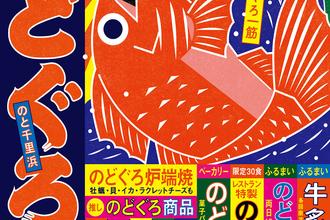 【能登】1/30〜31に「道の駅 のと千里浜」で「のどぐろ祭」が開催されます!