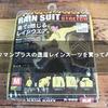ワークマンプラスの透湿レインスーツを買ってみた!【WORKMAN Plus+】【STRETCH R006】