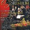 新年の高揚感を盛り上げる「音の世界」 隔週刊クラシックプレミアム26