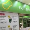 羽田空港にてずんだシェイクを購入する際の注意点まとめ 各ターミナルビル店舗の違い