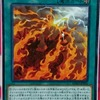 《天火の牢獄》について考えてみる【遊戯王カード考察】