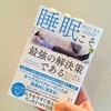 書評:読むと、一刻も早く寝たくなる本。「睡眠こそ最強の解決策である」を読みました。