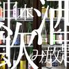 飲んでも飲んでも3000円日本酒飲み放題の東京神田「サケラバ」潜入取材