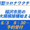 愛知県が行なう「新型コロナワクチン大規模接種」に稲沢市民も加わることになりました
