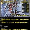 level.873【育成・考察】ドレアムキラー!?新生転生ゼメルギアス&とくぎ試し撃ち