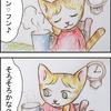 ポチはやっぱりネコさん その1