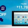 【本日限定】父の日セール / Fire HD 10 タブレット (10インチHDディスプレイ) 32GBが今日だけ26%OFF!!