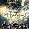 映画『ドラゴン・ウォーズ 戦士と邪悪な民』のストーリーを紹介