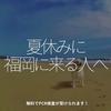1366食目「夏休みに福岡に来る人へ」無料でPCR検査が受けられます!