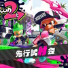 Nintendo Switch「スプラトゥーン2 先行試射会」 (2017年3月25日(土)・26日(日)開催)
