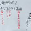 三類感染症のゴロ(覚え方)|薬学ゴロ