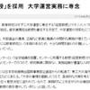 東京工業大学がマネジメントプロフェッサー制度を開始